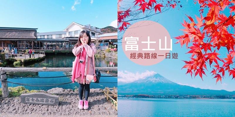 日本旅行 ▌富士山經典路線一日遊 楓葉季路線!河口湖賞楓&忍野八海&御殿場Outlet