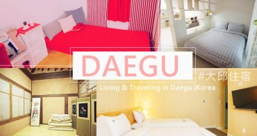 韓國自由行 ▌大邱住宿推薦Daegu Hotel/GuestHouse 飯店 平價住宿.附比價連結 #2018更新版