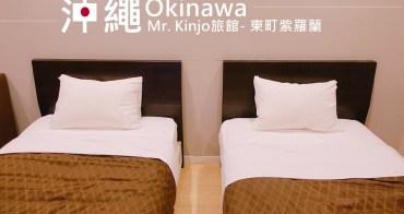 日本旅行 ▌沖繩住宿 Hotel Mr.Kinjo 東町紫羅蘭公寓式酒店 個人小套房有洗衣機有廚房