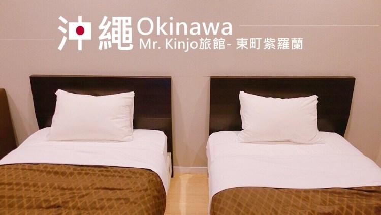 日本旅行 ▌沖繩住宿 Hotel Mr.Kinjo 東町紫羅蘭公寓式酒店 個人小套房有洗衣機廚房
