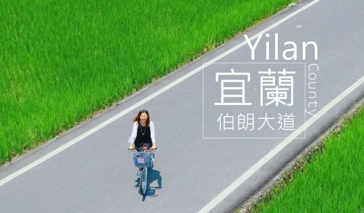 宜蘭冬山 ▌宜蘭伯朗大道 腳踏車輕旅行 綠油油的美麗稻田 三奇「稻間美徑」#IG打卡點