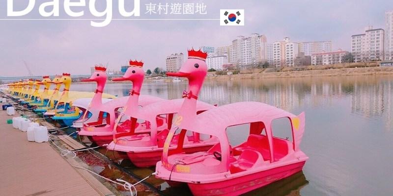 韓國大邱 ▌東村遊園地동촌유원지 散步吹風去 跟可愛的鴨子船拍照 記得順遊附近壁畫村