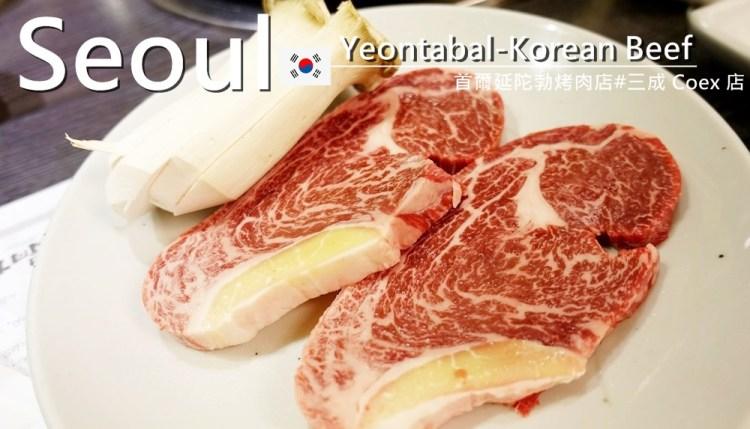 韓國首爾 ▌三成站(219):韓國人氣烤肉店!연타발 延陀勃 美味啾C韓牛#三成Coex店
