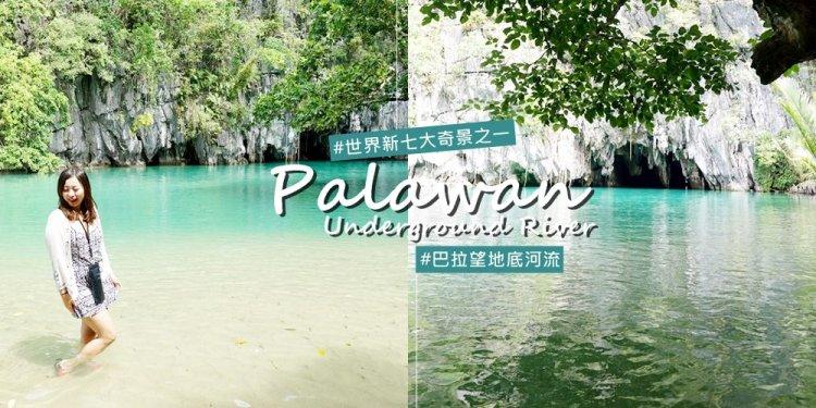 菲律賓 ▌巴拉望必去景點!世界新七大奇景 聖保羅國家公園 地底河流探險 Palawan Underground River