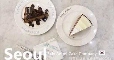 韓國首爾 ▌三成站(219):BILLY ANGEL cake company빌리엔젤 韓國人氣連鎖咖啡廳