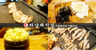 韓國首爾 ▌市廳站(132) 河南豬肉家하남돼지집 肉超好吃 蒸蛋.泡菜炒飯必點 服務生幫烤