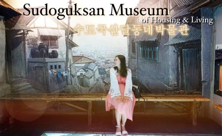 韓國 ▌東仁川站 (160) 水道局山月亮村博物館수도국산달동네박물관 走入1970年韓國日常