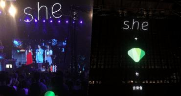 生活日常 ▌S.H.E十七音樂會 美好的聲音 度過幸福的夜晚 謝謝妳們 出現在我的青春