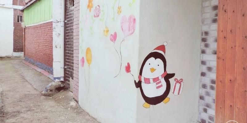 韓國 ▌光州景點:喜歡企鵝不能錯過的楊林洞企鵝村양링동펭귄마을《妮妮專欄》