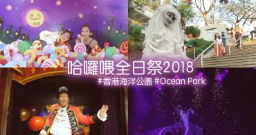 香港旅行 ▌萬聖節必去景點之香港海洋公園 2018 哈囉喂全日祭攻略 遊玩設施 特色餐點
