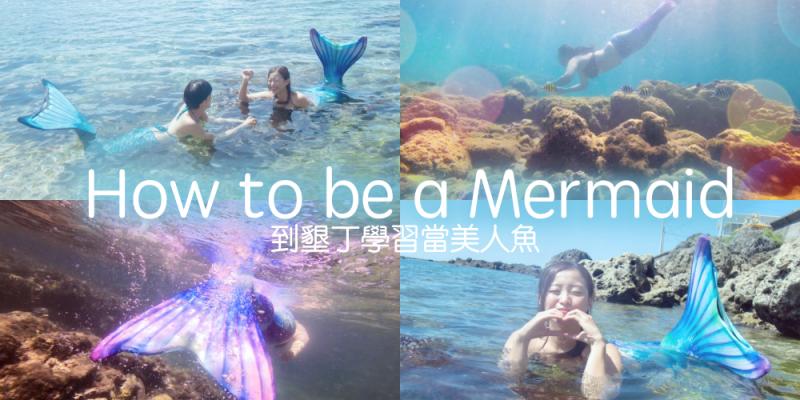 墾丁美人魚 ▌夢想不再只是夢想 跟著貓魚小姐的海洋生活 一起學習怎麼當美人魚