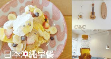 日本旅行 ▌沖繩人氣早午餐  C&C BREAKFAST 舒芙蕾 近國際通 第一牧志公設市場