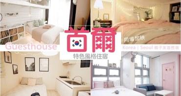 【韓國旅行】精選首爾特色風格民宿 含親子友善.寵物友善民宿 整裡介紹 附訂房連結