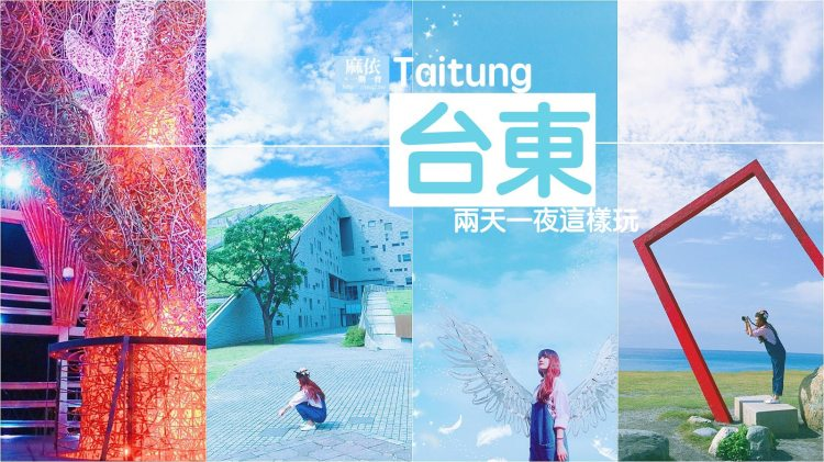 台東 ▌閨蜜去哪裡♥兩天一夜行程規劃│美食、景點整理、行程總花費筆記《麻依專欄》