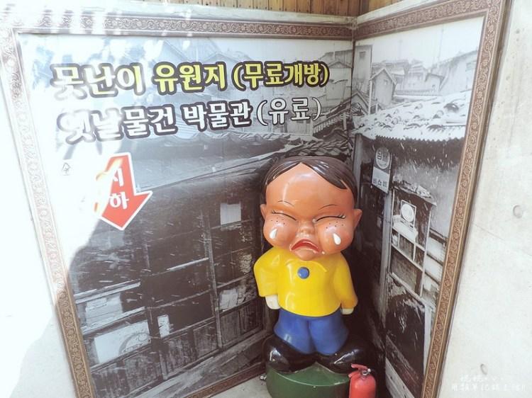 韓國 ▌Heyri藝術村헤이리예술마을:有趣的體驗博物館+舊物博物館+兒童玩具博物館《妮妮專欄》