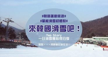 韓國旅行 ▌京畿道。利川 Two Story滑雪一日團心得 #芝山滑雪場지산포레스트리조트《妮妮專欄》