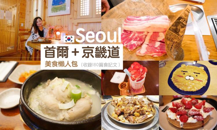 韓國 ▌首爾+京畿道美食懶人包|搭地鐵吃首爾|首爾捷運美食地圖 #2019年最新版