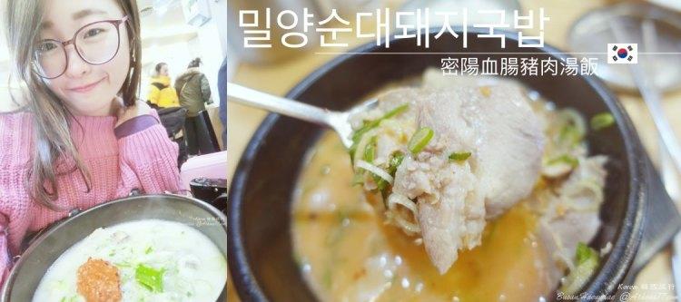 韓國釜山 ▌海雲台美食:密陽血腸豬肉湯飯밀양순대돼지국밥 釜山本店 24小時 #人氣名店