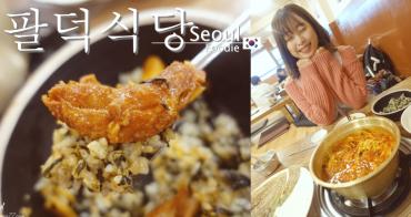 韓國首爾 ▌新村站 (240) 팔덕식당 新村超好吃的燉排骨推薦 野菜拌飯必點 醬汁超厲害