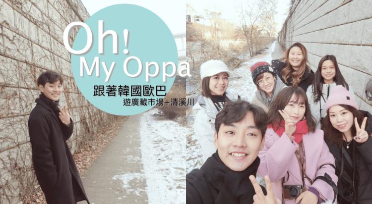 韓國首爾 ▌Oh My Oppa韓國歐巴帶你玩 廣藏市場找美食&清溪川散步 韓國特色行程