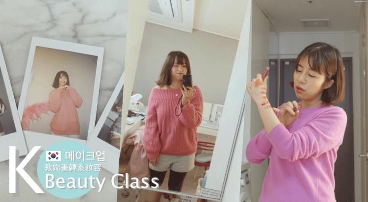 韓系美妝 ▌新論峴站(925):韓國歐膩帶你學美妝技巧 K Beauty Class 韓國特色行程