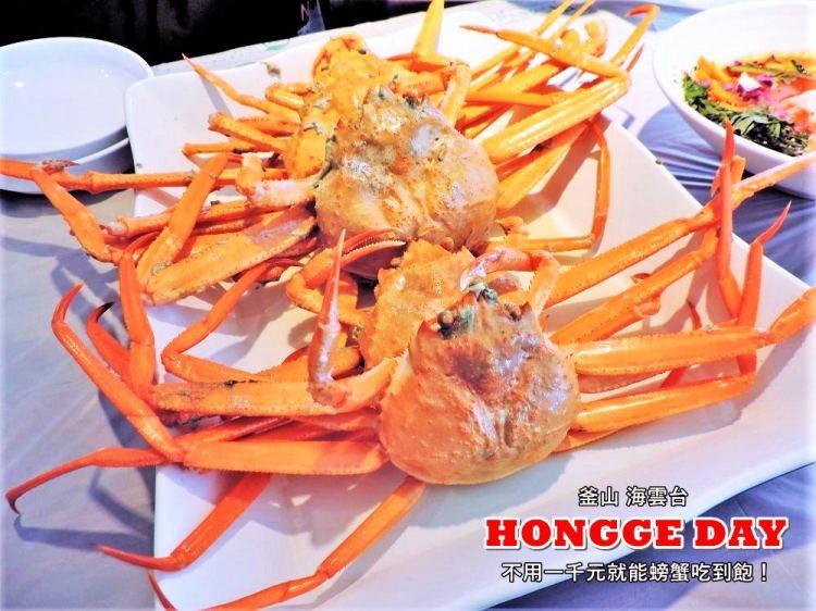 韓國釜山美食 ▌HONGGE DAY(홍게데이) 台幣一千元不到就能螃蟹吃到飽《妮妮專欄》