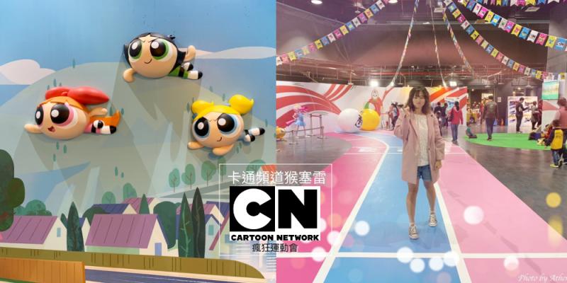台北展覽 ▌卡通頻道猴塞雷!瘋狂運動會特展 闖關集點 來場歡樂的運動會-2019/03/17