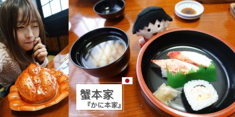 日本旅行 ▌名古屋食記:蟹本家 かに本家 人氣螃蟹料理專門店 - 名古屋站前店