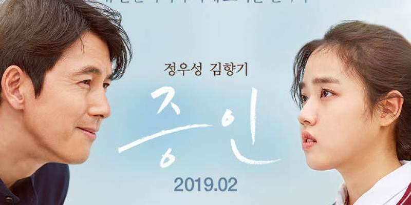 韓國電影 ▌證人 증인 Innocent Witness 鄭雨盛、金香起主演 我覺得滿好看的:)