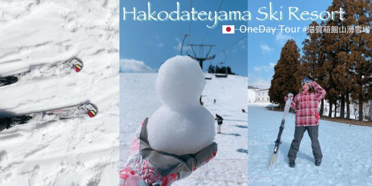 日本 ▌滋賀箱館山滑雪場一日團.箱館山スキー場 #Klook滑雪團 大阪出發 中文教練