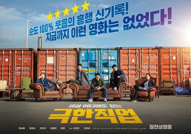 韓國電影 ▌雞不可失 Extreme Job 극한직업 今年最好笑的電影 危機是轉機 Imdb7.4分
