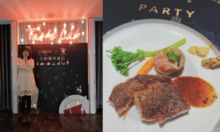 台北食記 ▌中山站:Regent Taipei晶華酒店 X 小廚師奇遇記Le Petit Chef 食物美學