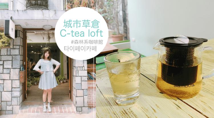 台北 ▌台電大樓站:城市草倉 C-tea loft 很棒的茶館 有可愛店貓 插頭很多 #附菜單