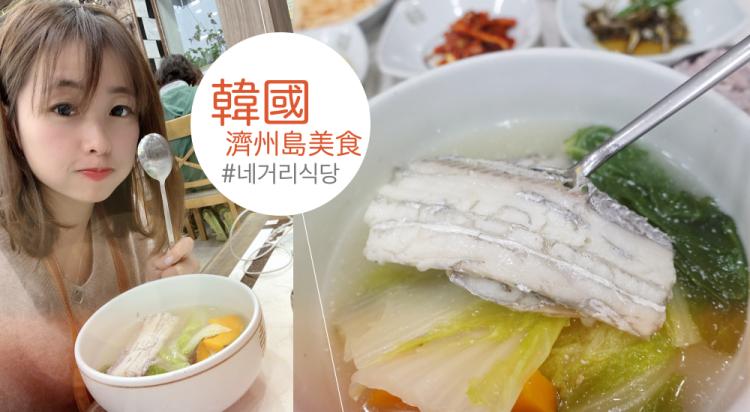 韓國濟州島 ▌十字路食堂 네거리식당 好喝白帶魚湯(갈치국) #西歸浦市區 #一人可吃