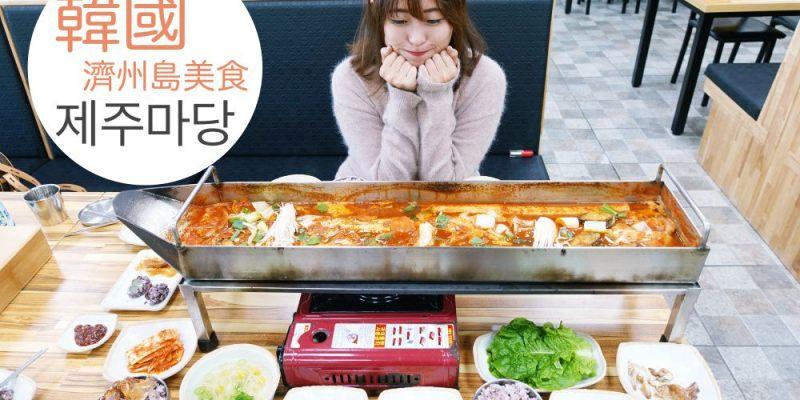 韓國濟州島 ▌濟州庭院 超厲害的燉煮白帶魚 超人氣名店제주마당 철판통갈치조림 #中文菜單