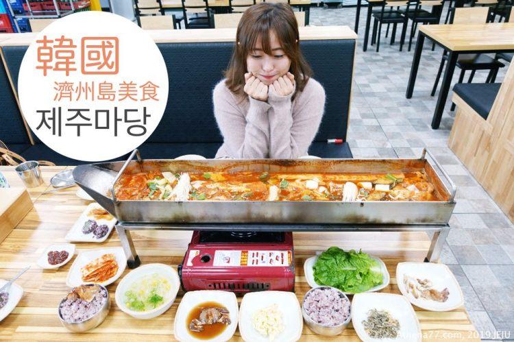 韓國濟州島 ▌濟州庭院 超厲害的燉煮白帶魚 人氣名店제주마당 철판통갈치조림 #中文菜單