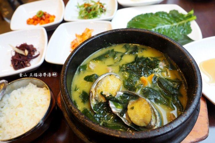 韓國釜山美食 ▌南浦洞美食推薦 五福海帶湯 一人用餐OK 營養好喝的海帶鮑魚湯《加小菲專欄》