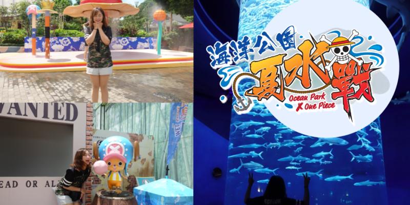 香港旅行 ▌2019香港海洋公園夏水戰 遊玩攻略 重現海賊王經典場景 夏天玩水趣