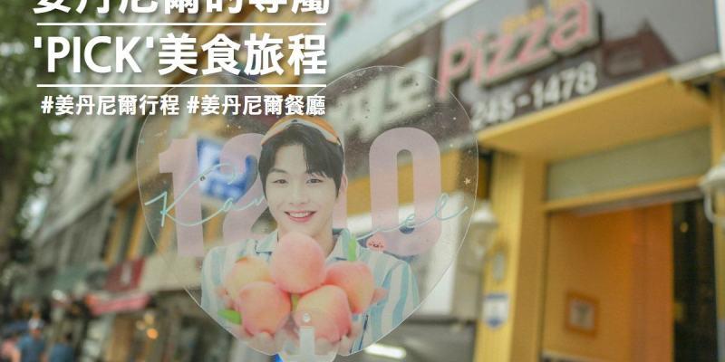韓國釜山宣傳大使《姜丹尼爾》 PICK 美食景點行程 부산영도여행코스 #강다니엘투어