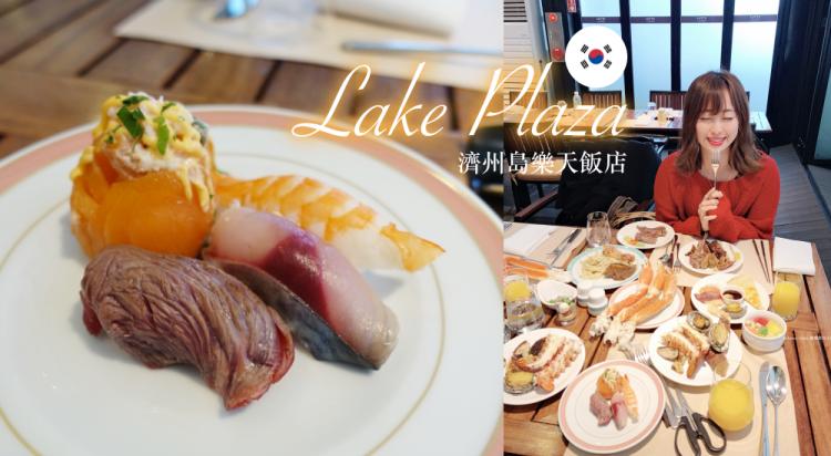 韓國濟州島 ▌樂天飯店Buffet Lake Plaza 龍蝦/鮑魚/長腳蟹/生牛肉/醬蝦吃到飽