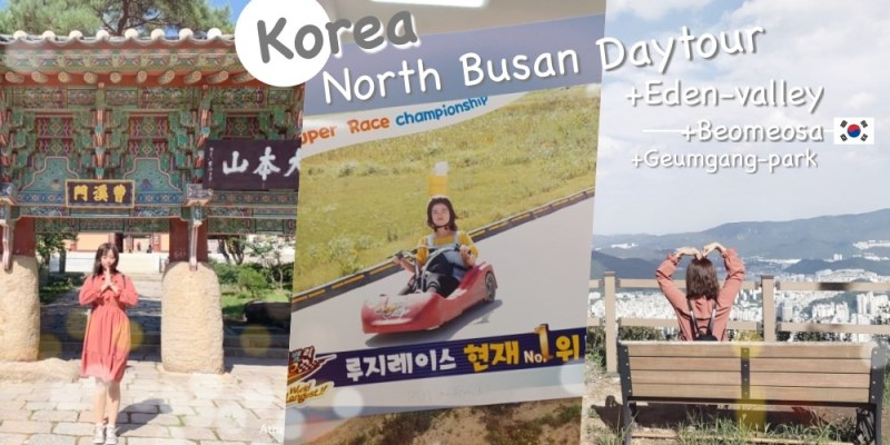 韓國釜山 ▌伊甸園山谷渡假村斜坡滑車、梵魚寺、金剛公園一日遊 (西面站出發)