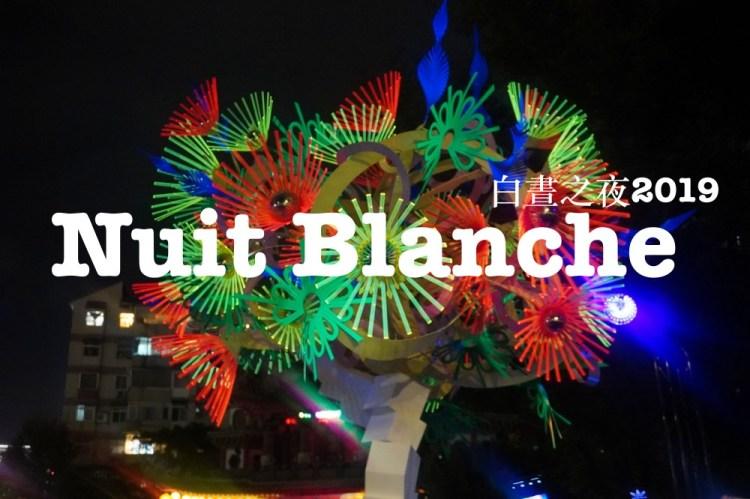 台北城市旅行 ▌全球性的夜間城市藝術節「Nuit Blanche 白晝之夜」2019 #影音