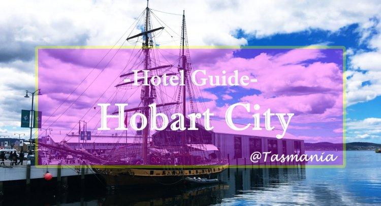 澳洲 ▌霍巴特(Hobart) 飯店住宿推薦 近市區(CBD)交通方便《MAE專欄》