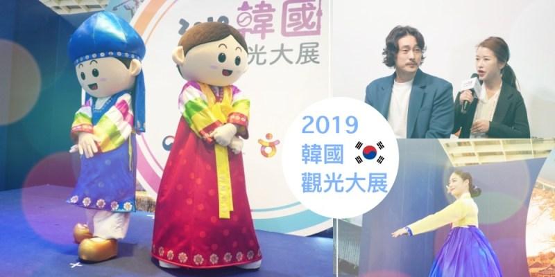 2019韓國文化觀光大展|開幕式有蘇志燮 11/08 - 11/11 連續四天 每天都有活動