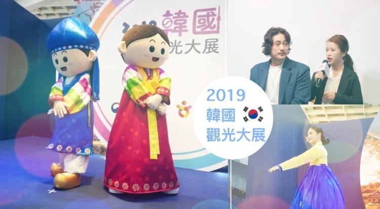 2019韓國文化觀光大展|開幕式有蘇志燮 11/08 – 11/11 連續四天 每天都有活動