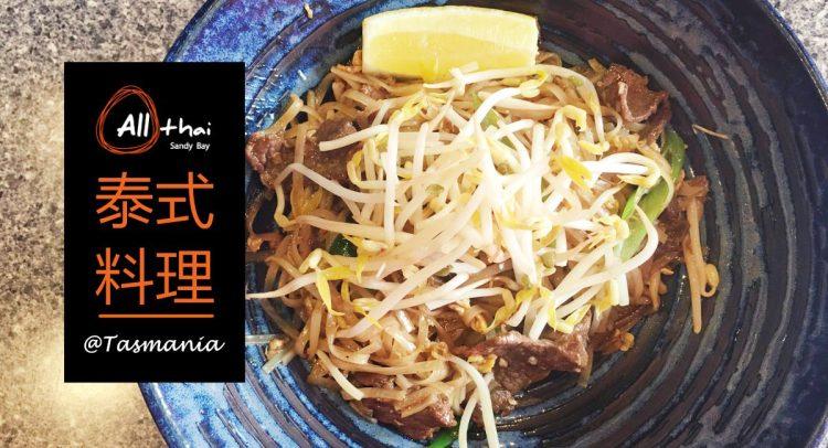 澳洲 ▌霍巴特Hobart Sandy Bay市區CBD 泰式料理推薦Pad Thai 超值商業午餐《MAE專欄》