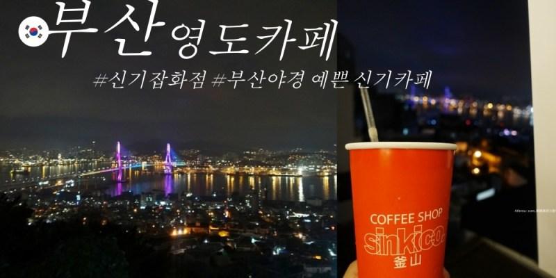 韓國釜山 ▌影島夜景咖啡廳 신기산업 收藏美麗的釜山夜景 #부산야경 예쁜 신기카페