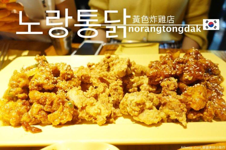 韓國釜山 ▌西面站:노랑통닭 黃色炸雞 #韓國連鎖知名炸雞店 #釜山宵夜推薦