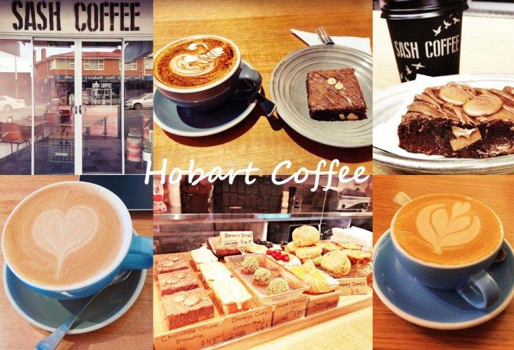 澳洲霍巴特Hobart  ▌厲害的澳洲咖啡 10間咖啡廳懶人包|2019.10.30《MAE專欄》