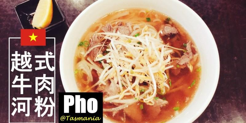 澳洲霍巴特Hobart ▌市區CBD 越式牛肉河粉PHO 越南料理推薦 CP值超高《MAE專欄》